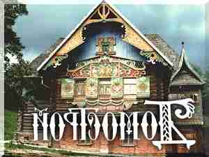 «Домострой» – міф чи ідеал російської родини?