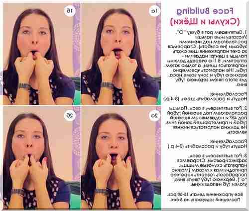 Как сделать чтобы убрать щеки и 730
